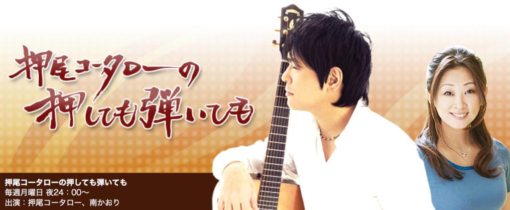 oshi_hiki
