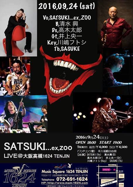 160924satsuki