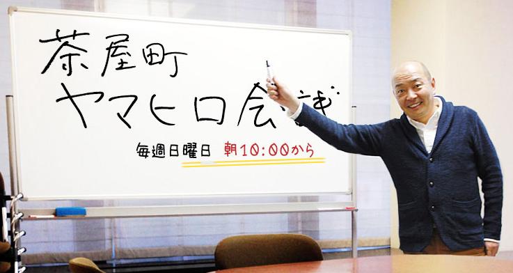 160904yamahiro